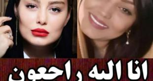 بر اساس خبر منتشر شده در فضای مجازی و رسانه ها خواهر سحر قریشی بازیگر سینما و تلویزیون دارفانی را وداع گفت