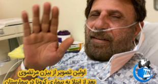 اولین تصویر از بیژن مرتضوی خواننده و آهنگساز معروف ایرانی بعد از ابتلا به بیماری کرونا در بیمارستان منتشر شد