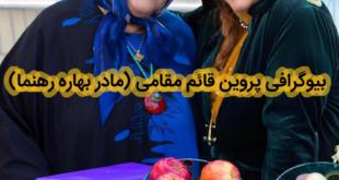 پروین قائم مقامی بازیگر سینما و تلویزیون ایران است که علاوه بر حضور فعال در زمینه بازیگری به واسطه دختر خود بهاره رهنما همیشه مورد توجه قرار داشته