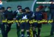 روز گذشته در جریان بازی تیم ماشین سازی تبریز و ذوب آهن اصفهان یک اتفاق عجیب در لیگ برتر فوتبال رخ داد که مورد توجه بسیاری از رسانه ها قرار گرفت