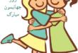 خواهر یعنی یک لبخند واقعی گوشه لب ؛برای همیشه، خواهر یعنی: مهربون بودن، خواهر یعنی: درد دل خوب گوش دادن، خواهر یعنی تو هر شرایطی کنارت بودن