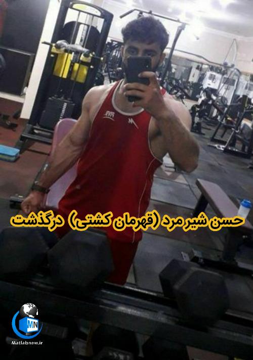 زندگینامه و علت درگذشت «حسن شیر مرد» قهرمان کشتی جهان + سوابق ورزشی