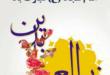 امام چهارم علی بن الحسین ملقب به «زین العابدین» و «سید السجادین» در پنجم شعبان سال ۳۸ هجری در مدینه به دنیا آمد. مادر گرامی ایشان شهربانو دختر یزدْگِرد (آخرین پادشاه ساسانی) است