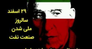 نه دنبال بمب اتم بودیم و نه نابودی اسراییل،فقط چون میگفتیم نفتمان مال خودمان باشد، انگلیس و آمریکا ما را تحریم نفتی کردند. سالروز ملی شدن صنعت نفت گرامی باد