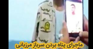 انتشار یک فیلم در فضای مجازی مبنی بر اینکه یک سرباز مرزبانی بعد از ضرب و شتم توسط فرمانده خود به مرز افغانستان و خاک این کشور پناه برده است حواشی را به دنبال داشته است
