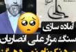 مراسم چهلم درگذشت علی انصاریان بازیکن پیشکسوت فوتبال و بازیگر سینما و تلویزیون ایران به زودی در کنار مزار آن مرحوم برگزار خواهد شد