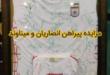 بعد از درگذشت مهرداد میناوند و علی انصاریان پیراهن این دو بازیکن پیشکسوت فوتبال ایران برای مزایده جهت آزادسازی زندانیان جرایم غیر عمدی قرار داده شد
