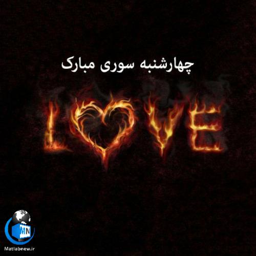 تبریک چهارشنبه سوری به عشق