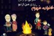 مهمترین رسم چهارشنبه سوری که روشن کردن آتش و شب زندهداری در کنار آتش هست را همه میدانیم، چون آتش را مظهر و عامل پاکی می دانیم