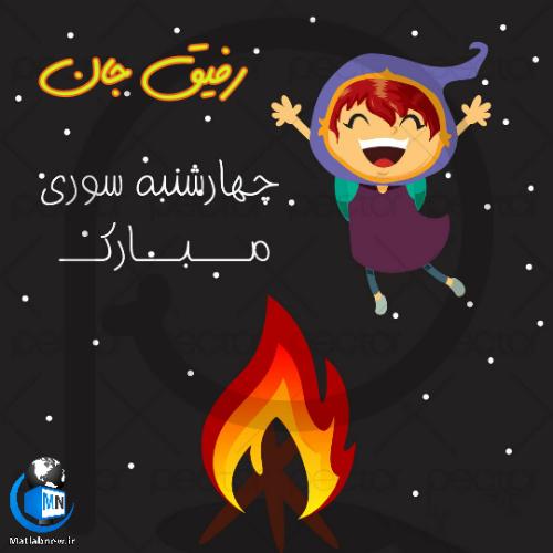 تبریک چهارشنبه سوری به دوست