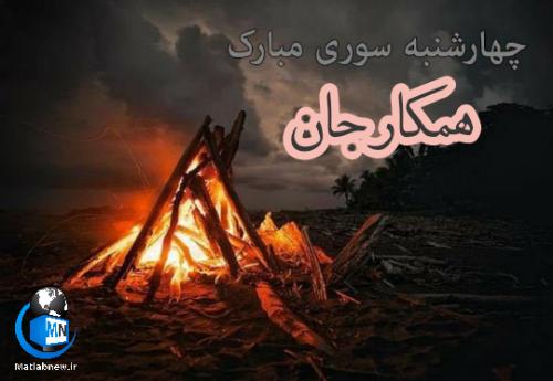 تبریک چهارشنبه سوری به همکار