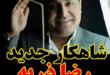 محمدرضا ذریه توانست به عنوان مقام اول بهترین مقلد صدای کشور دست پیدا کند و تاکنون کارهای بسیار جالبی از تقلید صدا های جذاب را انجام داده است