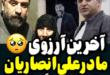 ویدیویی از صحبتهای سنگ تراش بعد از آماده سازی سنگ مزار علی انصاریان و آخرین آرزو مادر او را ببینید