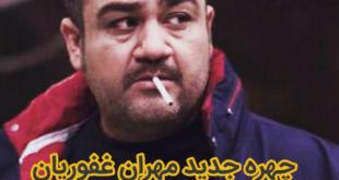 جدیدترین عکس از مهران غفوریان بازیگر سرشناس سینما و تلویزیون ایران در صحنه ای از فیلم سینمایی ارادتمند؛ نازنین، بهاره و تینا منتشر شد