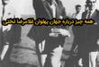 در یک گفتگوی تلویزیونی با محمدرضا طالقانی رئیس اسبق فدراسیون کشتی جمهوری اسلامی ایران ناگفتههایی از زندگی جهان پهلوان غلامرضا تختی مطرح شد