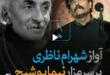 ویدیویی از آواز استاد شهرام ناظری بر سر مزار نیما یوشیج و خواندن چند قطعه از اشعار این شاعر بزرگ را ببینید