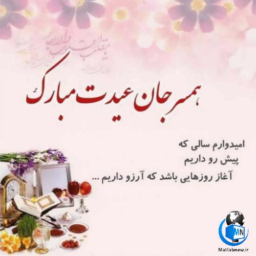 تبریک عید به همسر