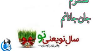 عید نوروز برابر است با اول فروردین ماه. نوروز یکی از جشن های بسیار کهن ایرانی است و در تقویم هجری خورشیدی با نخستین روز هرمز روز یا اورمزد روز از ماه فروردین برابر است
