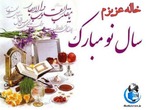 تبریک عید نوروز به عمه و خاله