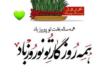 عید نوروز در ایران اولین روز از سال نو و مصادف با یکم فروردین است. جشن نوروز ریشه در ایران باستان دارد و مراسمی است کهن با تاریخچهی غنی که از دوران قدیم به یادگار برایمان باقی مانده