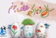 نوروز یکی از جشن های بسیار کهن ایرانی است و به لحظه ای گفته می شود که خورشید از صفحه استوای زمین می گذرد و به سوی شمال آسمان می رود؛ این لحظه، لحظه نخست برج حمل نامیده می شود
