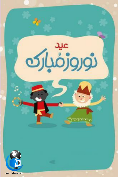 تصاویر کارتونی و فانتزی عید نوروز