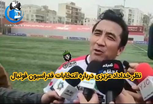 نظر خداداد عزیزی درباره انتخابات فدراسیون فوتبال،