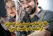 ماجرای شایعه طلاق شهاب حسینی از همسرش روز گذشته در برخی از رسانهها به صورت یک خبر حاشیهای منتشر شد که در ادامه به جزئیات این خبر خواهیم پرداخت