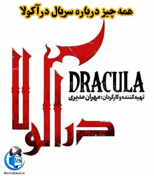 معرفی تمامی بازیگران و خلاصه داستان سریال (دراکولا) مهران مدیری