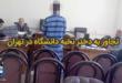 جزئیات پرونده مرد هزار چهره متهم به آدم ربایی و تجاوز با دختر دانشجو تهرانی که به عنوان یکی از دانشجویان نخبه دانشگاه معرفی شده است در دادگاه در حال بررسی می باشد