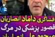 در جدیدترین مصاحبه انجام شده با داماد خانواده علی انصاریان ایشان قصور پزشکی را علت مرگ علی انصاریان اعلام کردند