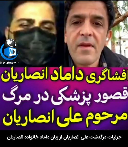 قصور پزشکی باعث مرگ علی انصاریان شد!