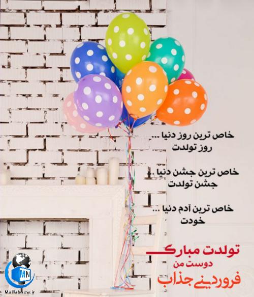 تبریک تولد به دوست فروردینی