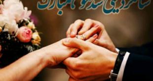 برای هر زن و شوهری،تاریخ سالگرد ازدواجیک تاریخ خاص و فراموش نشدنی است. تا جاییکه خودشان را موظف میدانند، هر سال این تاریخ را در کنار یکدیگر جشن بگیرند