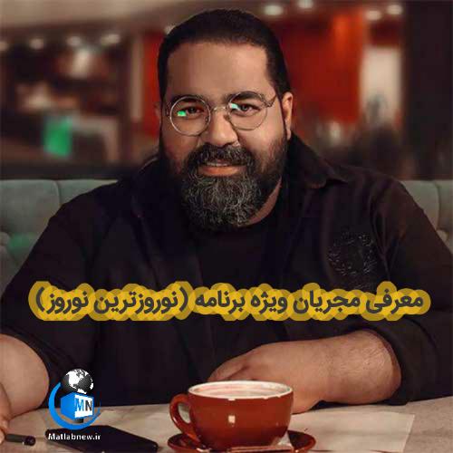 زمان پخش و معرفی ویژه برنامه(نوروز ترین نوروز)با اجرای رضا صادقی
