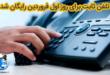 خبر فوری/تماس با تلفن ثابت در اول فروردین ۱۴۰۰ رایگان شد