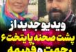 هومن حاجی عبدالهی و نسرین نصرتی بازیگران پرطرفدار سریال پایتخت با انتشار ویدیویی از پشت صحنه این سریال پیشاپیش عید نوروز را تبریک گفتند