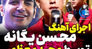 مجید معظمی شرکت کننده پرطرفدار برنامه عصر جدید آهنگی جدید از محسن یگانه را بر روی صحنه اجرا کرد که مورد توجه بسیاری قرار گرفت