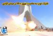 به مناسبت آغاز سال ۱۴۰۰ شمسی شلیک توپ در میدان آزادی تهران انجام گرفت