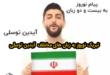 در یک موزیک ویدیو جالب (آیدین توسلی) خواننده جوان پاپ نوروز را به زبانهای مختلف تبریک گفت