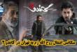در جدیدترین قسمت از سریال گاندو ماجرای انتقال روح الله زم به تهران در سکانسی از این سریال مورد استفاده قرار گرفت
