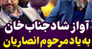 برنامه خندوانه به عنوان یک ویژه برنامه نوروزی از چهارشنبه تا جمعه هر شب از ساعت ۲۳ مهمان خانه های ایرانیان از شبکه نسیم خواهد بود