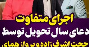 ویدیوی جدید از اجرای دعای تحویل سال با صدای حجت اشرف زاده خواننده،نوازنده و آهنگساز ایرانی منتشر شد که در ادامه تقدیم شما می شود