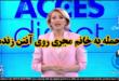 روز گذشته در تلویزیون ملی رومانی «میرلا وائیدا» مجری مشهور بر روی آنتن یک این تلویزیون مورد حمله قرار گرفت