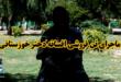 ماجرای غم انگیز افسانه دختر ۲۲ ساله اهل خوزستان که به علت مشکلات زندگی در تهران به سرنوشتی سیاه تن داد را در این بخش از مجله بخوانید