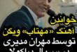 در اولین قسمت پخش شده از سریال دراکولا اجرای آهنگ مهتاب توسط مهران مدیری در این سریال خبر ساز شد