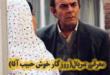 زمان پخش و معرفی سریال (روزگار خوش حبیب آقا) + بیوگرافی بازیگران