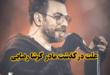 مادر گرشا رضایی خواننده مطرح و پرطرفدار پاپ ایران درگذشت،گرشا رضایی با انتشار یک پست اینستاگرامی خبر فوت مادرش را داد