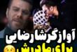 انتشار یک ویدیو از آهنگ غمگین از گرشا رضایی که برای مادرش خوانده است مورد توجه بسیاری از طرفداران و کاربران فضای مجازی قرار گرفت