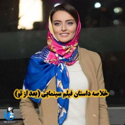 معرفی سریال و بیوگرافی بازیگران فیلم سینمایی (بعد از تو) + خلاصه داستان